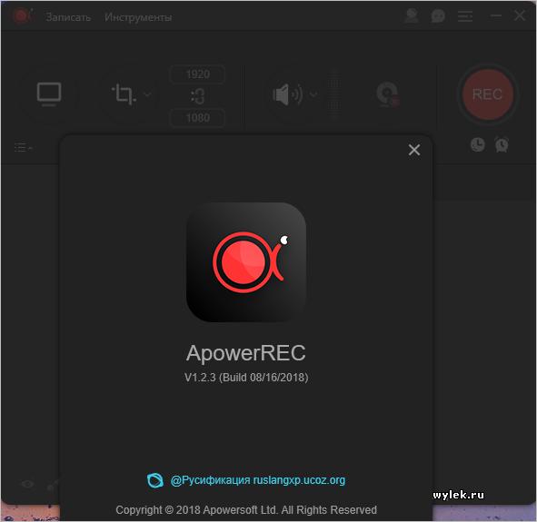 ApowerREC 1.2.5 RUS