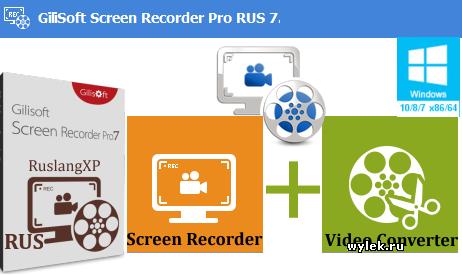 GiliSoft Screen Recorder Pro 7.6.0 RUS