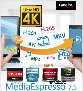 CyberLink MediaEspresso Deluxe 7.5.10422 RUS