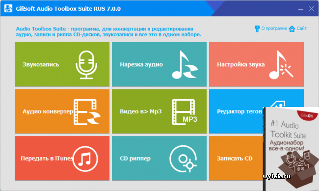 GiliSoft Audio Toolbox Suite 2018 7.0.0 RUS