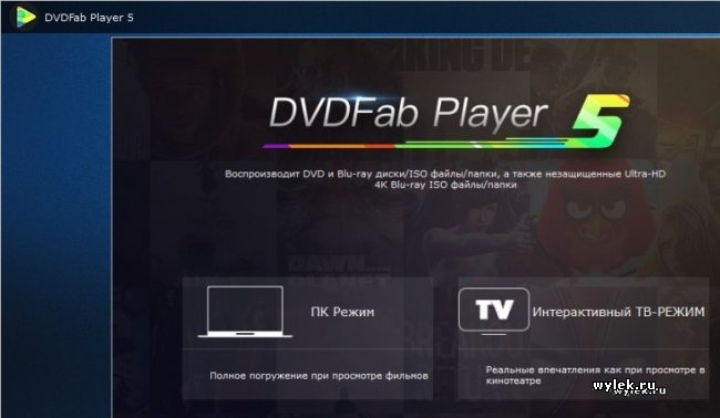 DVDFab Player Ultra 5.0.2.0 RUS