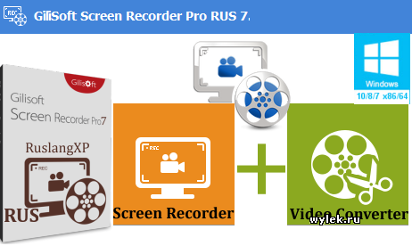 GiliSoft Screen Recorder Pro 7.7.0 RUS