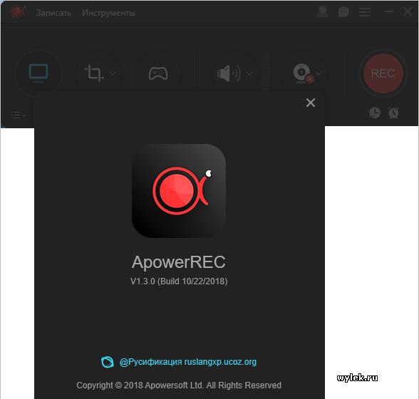ApowerREC 1.3.1.6 RUS
