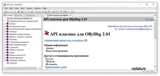 Руководство по созданию плагинов для OllyDbg 2.01
