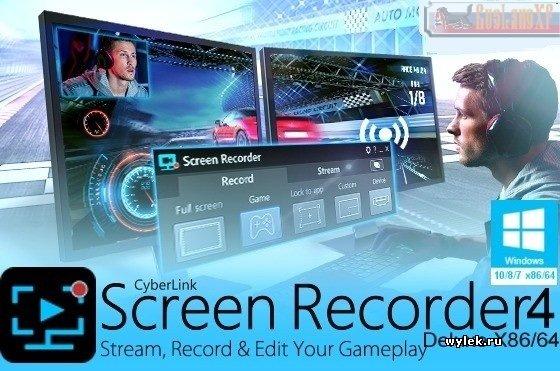 CyberLink Screen Recorder Deluxe 4.0.0.5898 RUS