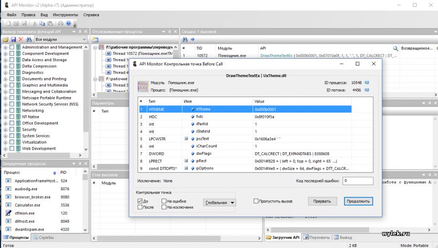 API Monitor
