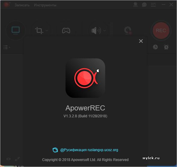 ApowerREC 1.3.2.9 RUS