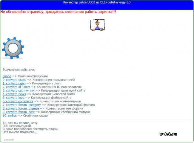 Перенос сайтa с ucoz на DLE 11.3 + Bullet Energy Forum 1.3