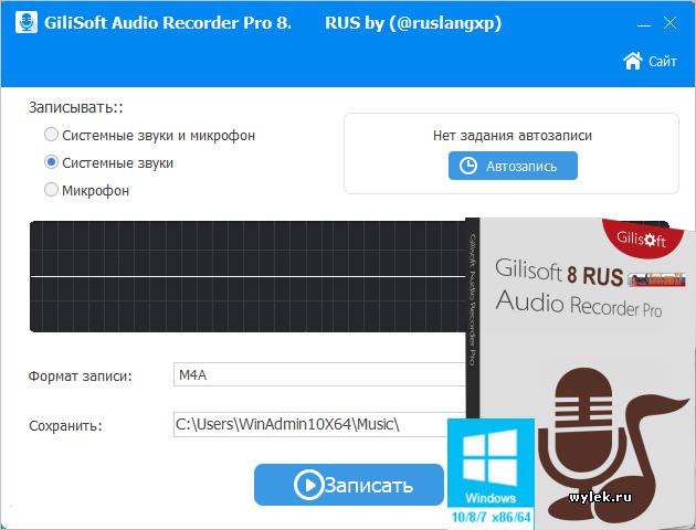 GiliSoft Audio Recorder Pro 8.1.0 RUS