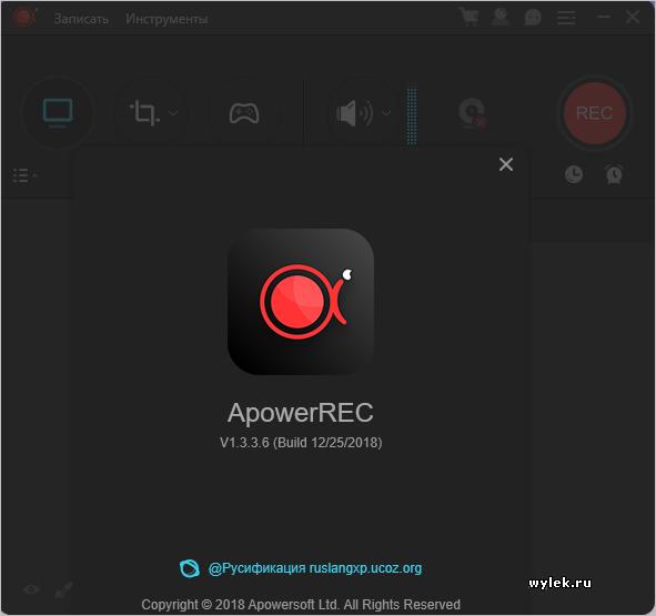 ApowerREC 1.3.3.8 RUS