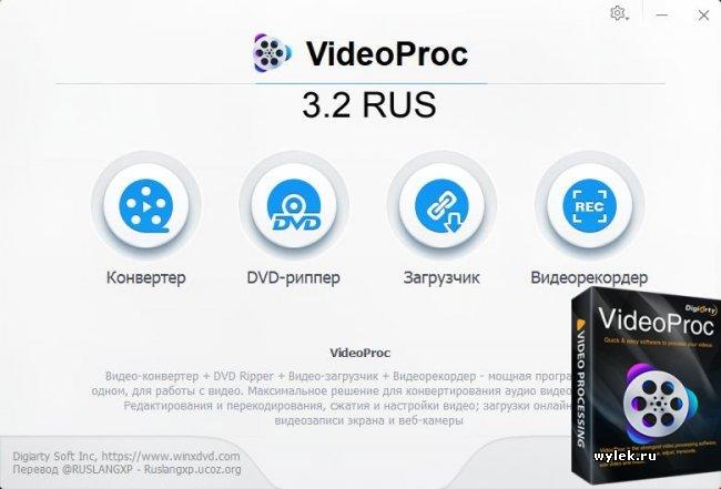 VideoProc 3.2.0 DC 1.2019 RUS