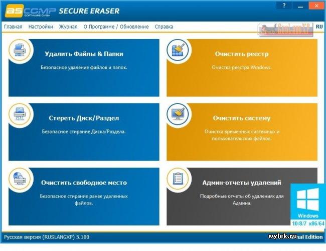 ASCOMP Secure Eraser PRO 5.100 RUS