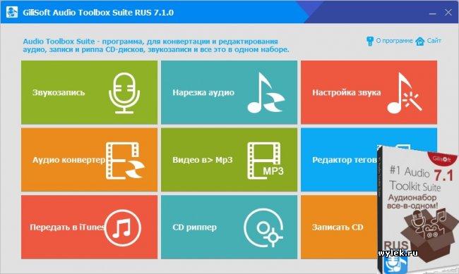 GiliSoft Audio Toolbox Suite 2018 7.1.0 RUS