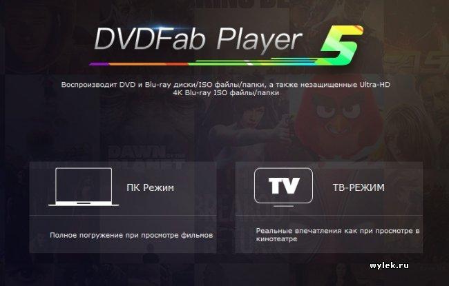 DVDFab Player Ultra 5.0.2.3 RUS