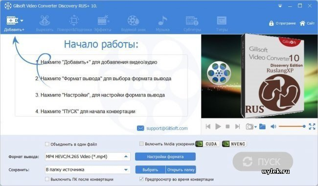 GiliSoft Video Converter Discovery 10.6.0 DC 1.2019 RUS