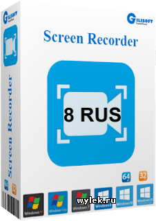 GiliSoft Screen Recorder 8.4.0 RUS