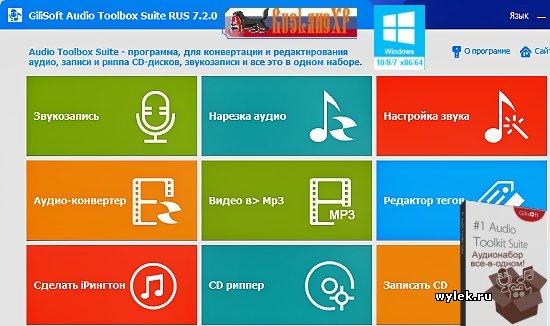 GiliSoft Audio Toolbox Suite 7.2.0 RUS
