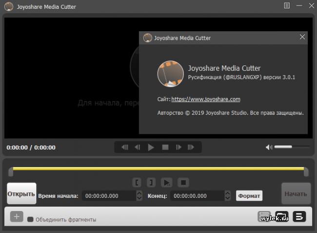 Joyoshare Media Cutter 3.0.1.34 RUS