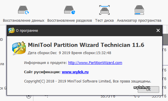 Русификатор для MiniTool Partition Wizard 11